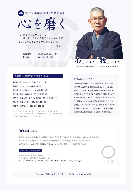 CD中村天風講演録集「研修科編」心を磨く