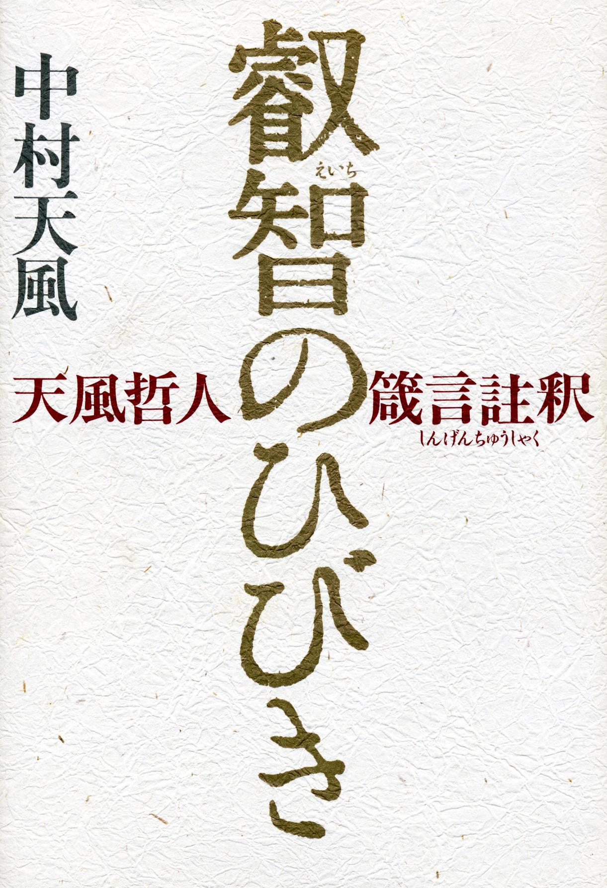 叡智のひびき(天風哲人箴言註釈)   中村天風財団(天風会)書籍・CD ...
